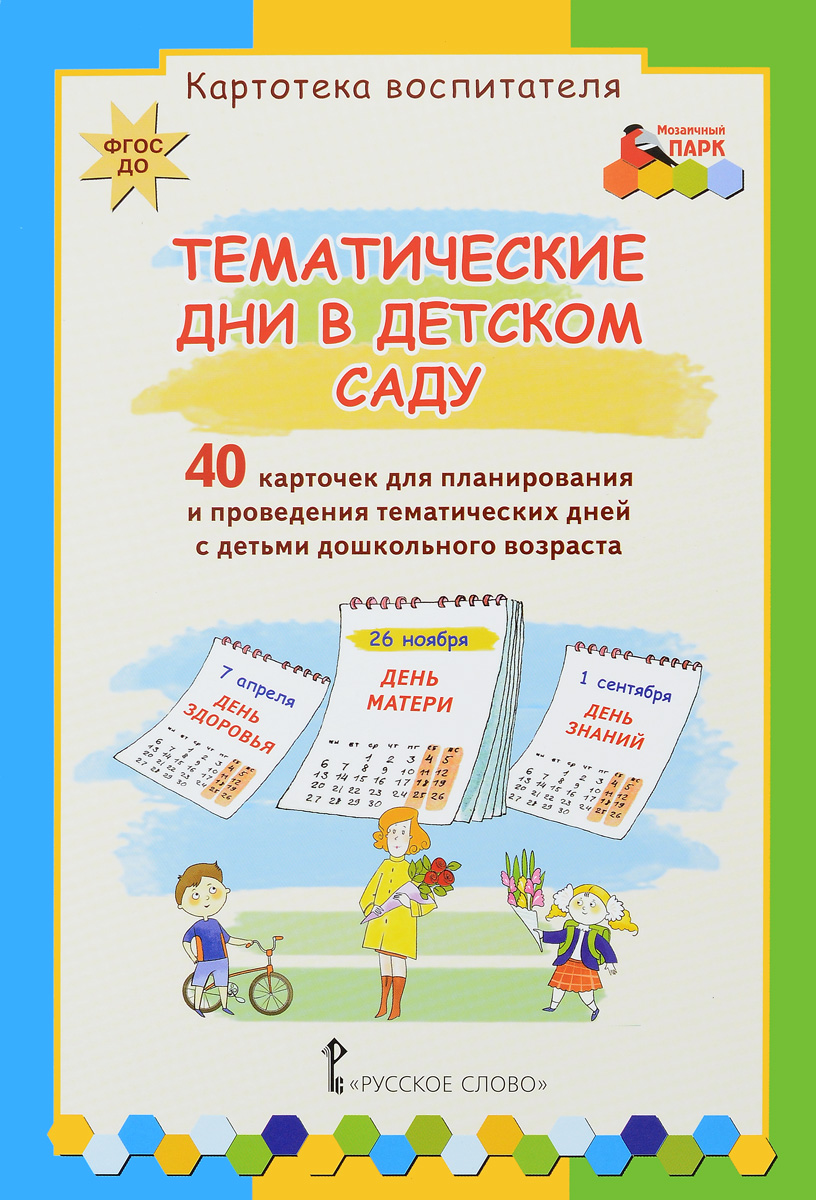 К. Ю. Белая Тематические дни в детском саду (набор из 40 карточек) тематические недели в детском саду картотека воспитател 40 карточек фгос до