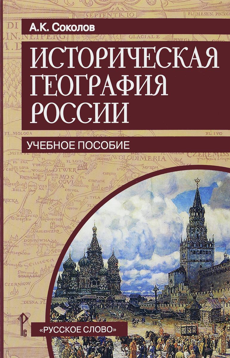 Историческая география России. Учебное пособие