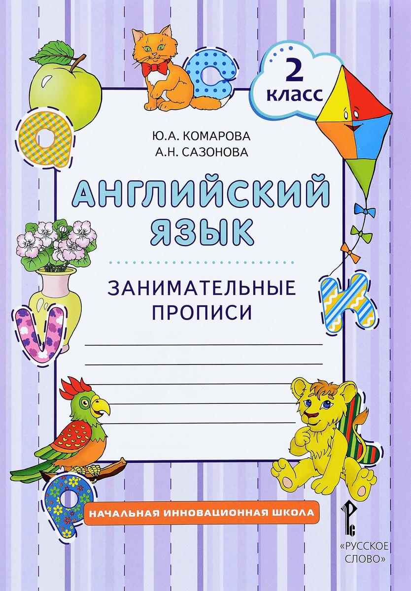 Ю. А. Комарова, А. Н. Сазонова Английский язык. 2 класс. Занимательные прописи прописи для каллиграфии в москве