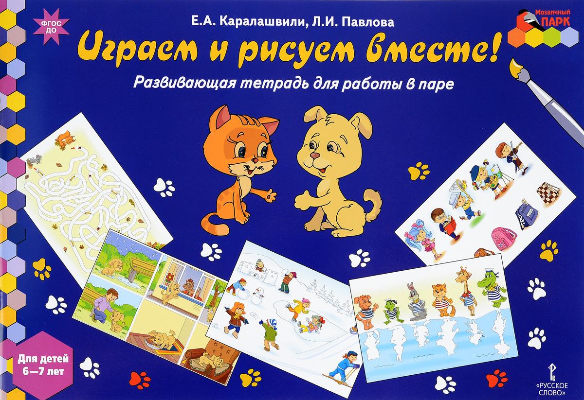 Играем и рисуем вместе! Развивающая тетрадь для работы в паре. Для детей 6-7 лет