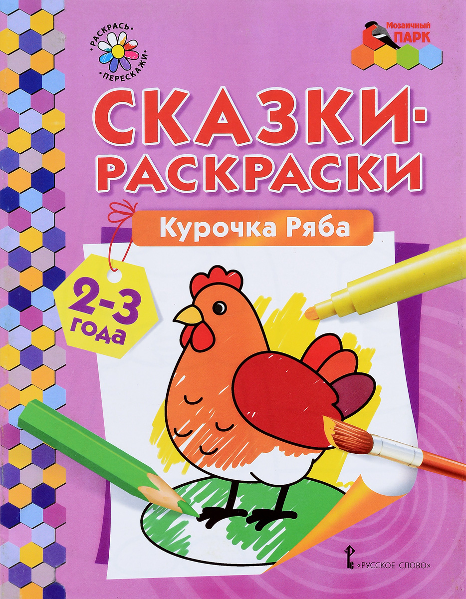 Курочка Ряба. Раскраска для детей 2-3 лет раскраски эксмо подарочный комплект со скидкой 2 раскраски