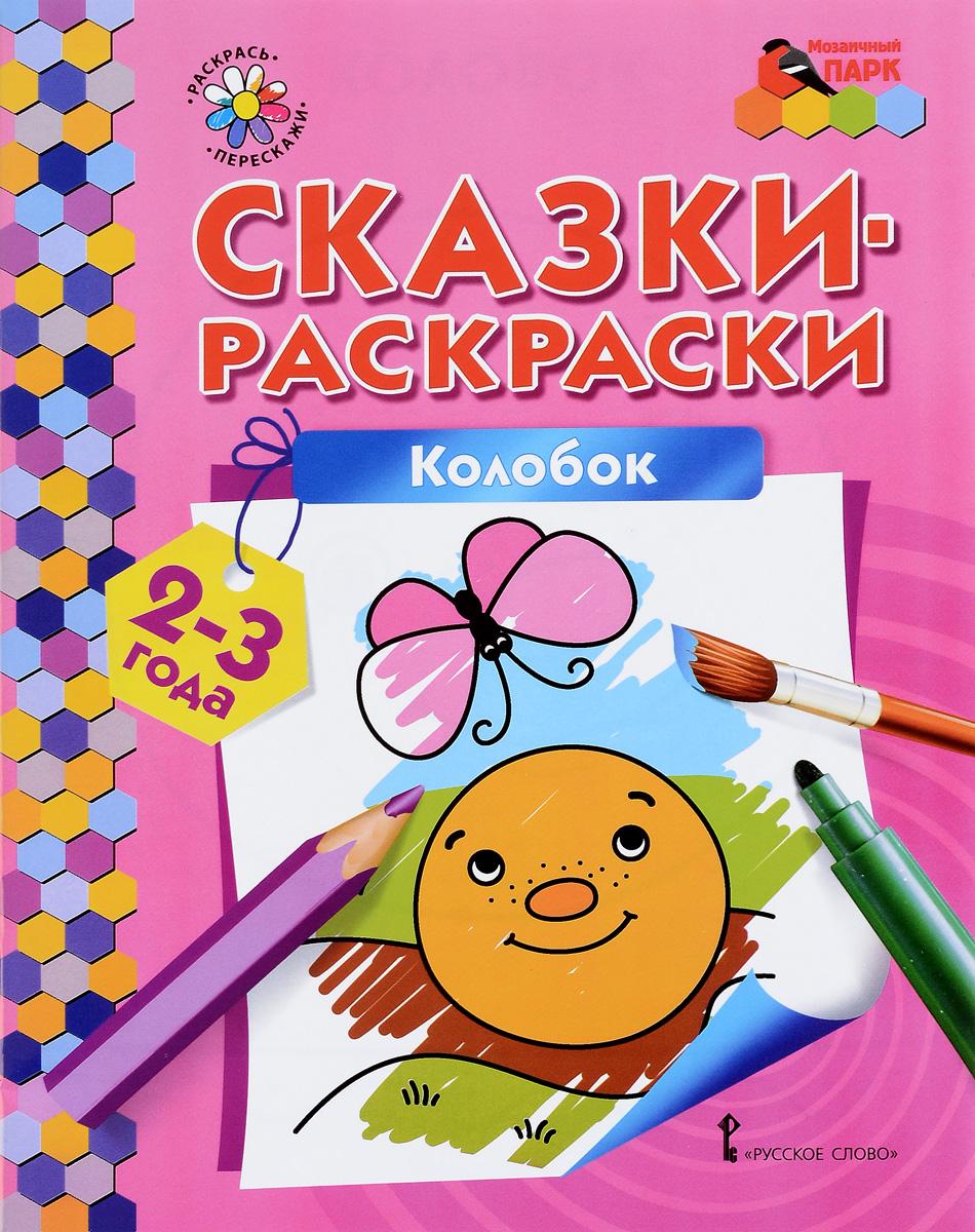 Колобок. Раскраска для детей 2-3 лет
