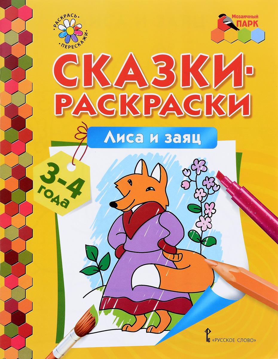 Лиса и заяц. Раскраска для детей 3-4 лет