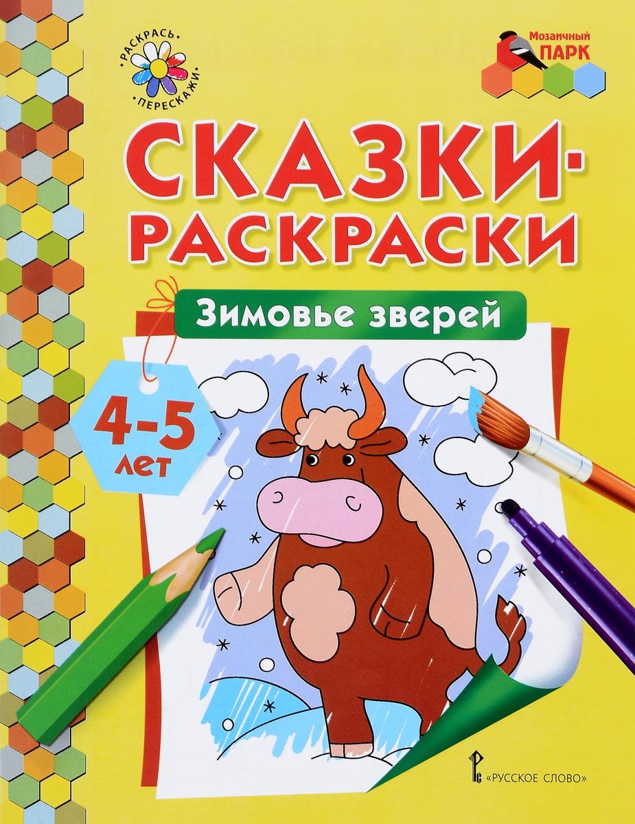 Зимовье зверей. Раскраска для детей 4-5 лет познаю мир для одаренных детей 4 5 лет