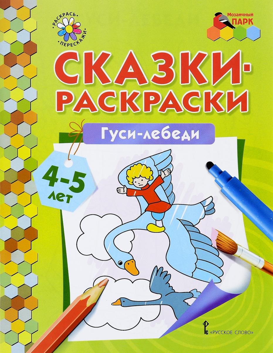 Гуси-лебеди. Раскраска для детей 4-5 лет познаю мир для одаренных детей 4 5 лет