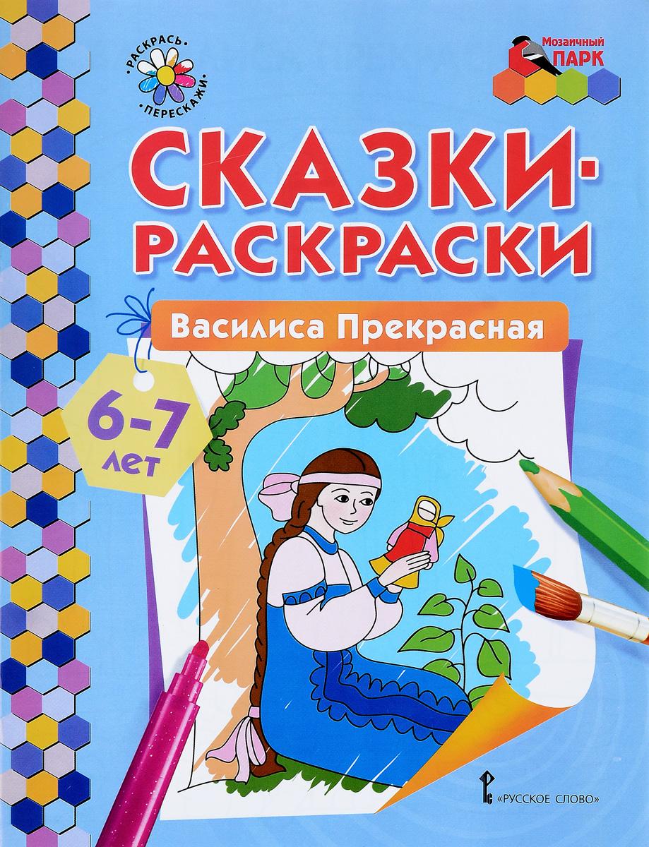 Василиса Прекрасная. Раскраска для детей 6-7 лет