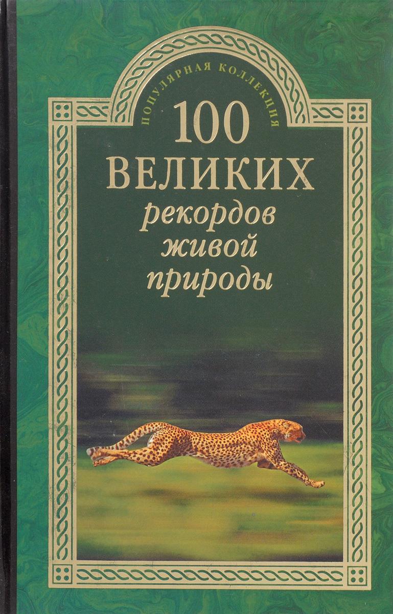 izmeritelplus.ru 100 великих рекордов живой природы