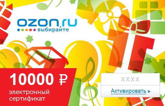 Электронный подарочный сертификат (10000 руб.) День Рождения