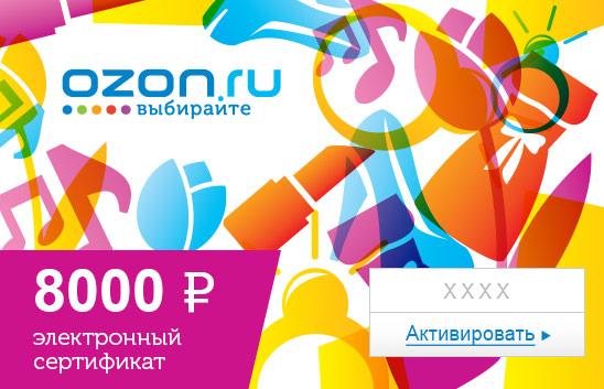 Электронный подарочный сертификат (8000 руб.) Для нее