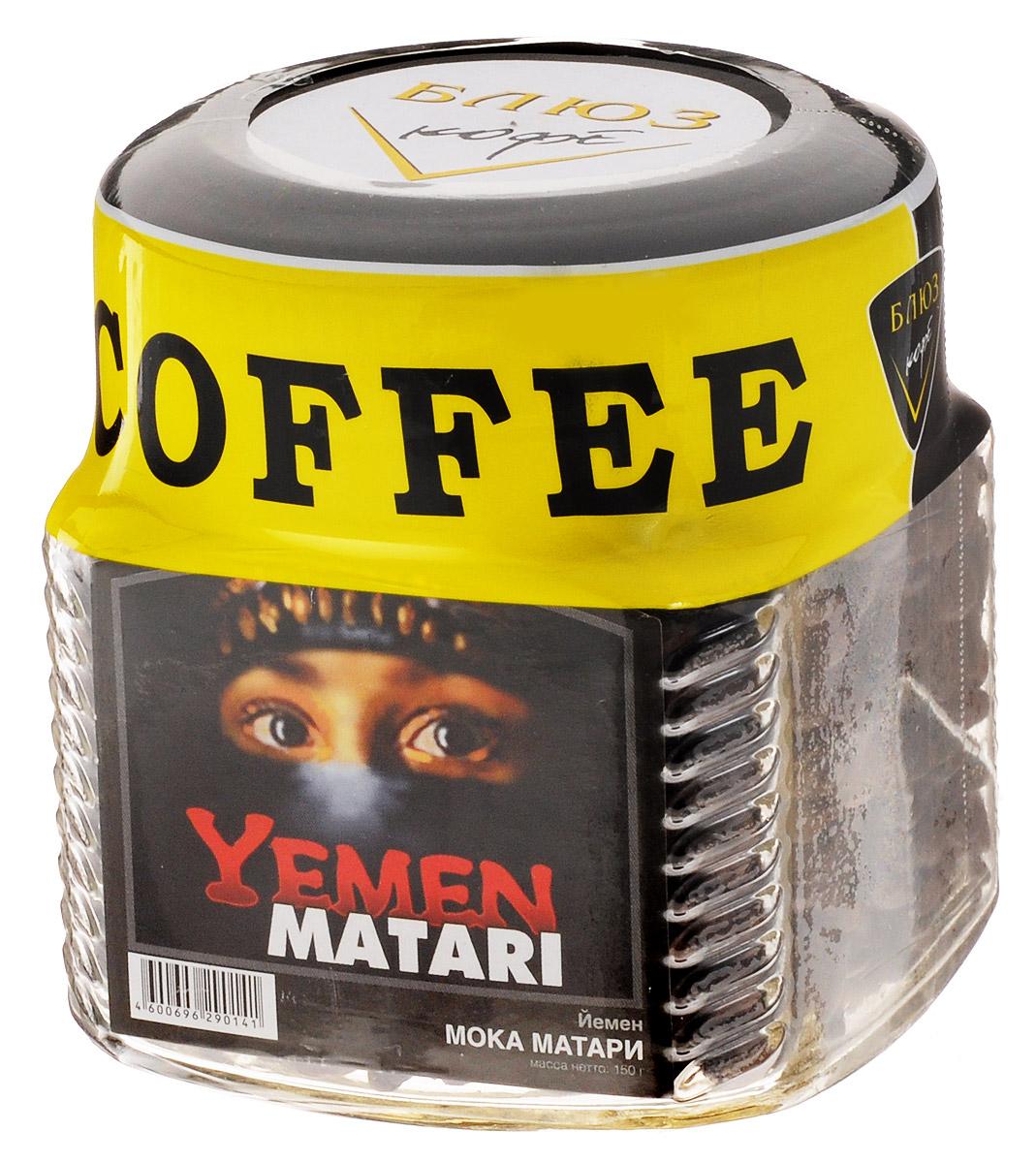 Блюз Йемен Мока Матари кофе в зернах, 150 г4600696490022Кофе лордов со второй родины кофе - из Йемена, откуда этот замечательный сорт был первым среди всех сортов кофе привезён в Европу в 16 веке. Для Матари характерна неровная форма зёрен.Лучший из йеменских сортов кофе, собираемый в северной части Йемена в районе Матари вблизи города Сана на высоте 1000-2000 метров. Это первый сорт кофе, завезенный в Россию. Именно его пили российские и европейские монархи. Отсюда происходит и его второе название - Кофе Лордов. Вкус насыщенный, острый с шоколадным привкусом, аромат - тонкий, винно-фруктовый, с дымными оттенками. Уникальная, чуть заметная кислинка придает напитку мягкий и пикантный вкус.Сказочные богатства Йемена всегда основывались на выгодной торговле самым большим богатством древности - кофе, специями и благовониями. И поныне перехватывает дыхание от пряных ароматов йеменских базаров. И хотя караванные пути давно уже занесены песком, перенестись во времена Царя Соломона - так же просто, как выпить чашку крепчайшего Йеменского кофе, (название популярного сорта Мока происходит от искаженного европейцами названия (англ. Mocha) крупнейшего центра торговли кофе - порта Аль-Маха).