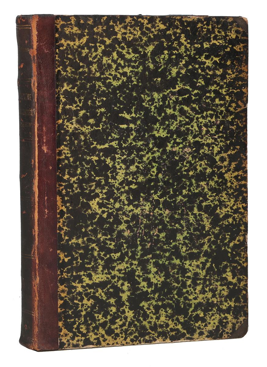 Наука о богослужении православной церкви. В 2 частях (в одной книге)5627032Москва, 1901 год. Издание книжного магазина В. В. Думнова.Владельческий переплет.Сохранность хорошая.Наука о богослужении христианской церкви называется литургикой. Таким образом свое наименование наука берет от частной церковной службы - литургии. Такое сближение понятий, неравных по объему, объясняется как из этимологии слова литургия, которое обозначает всякое общественное дело, так и из исторического словоупотребления, в котором этим же словом обозначаются и вся совокупность богослужебных действий, обрядов и форм, т. е. все богослужение, и отдельные формы его. Отсюда литургика есть наука о богослужении вообще, как деле общественном, церковном, и о формах его.Задача православной литургики состоит в том, чтобы представить богослужение православной церкви в том виде и смысле, как его совершает и понимает православная церковь.Таким образом в представленной книге рассматриваются: общие понятия о богослужении православной церкви, составные части богослужения, лица, совершающие богослужения, принадлежности богослужения (священные места, священная архитектура, изображения и проч.), богослужебные книги и др.Не подлежит вывозу за пределы Российской Федерации.