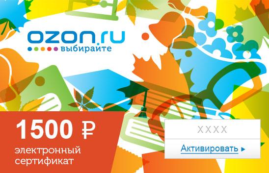 Электронный подарочный сертификат (1500 руб.) Школа