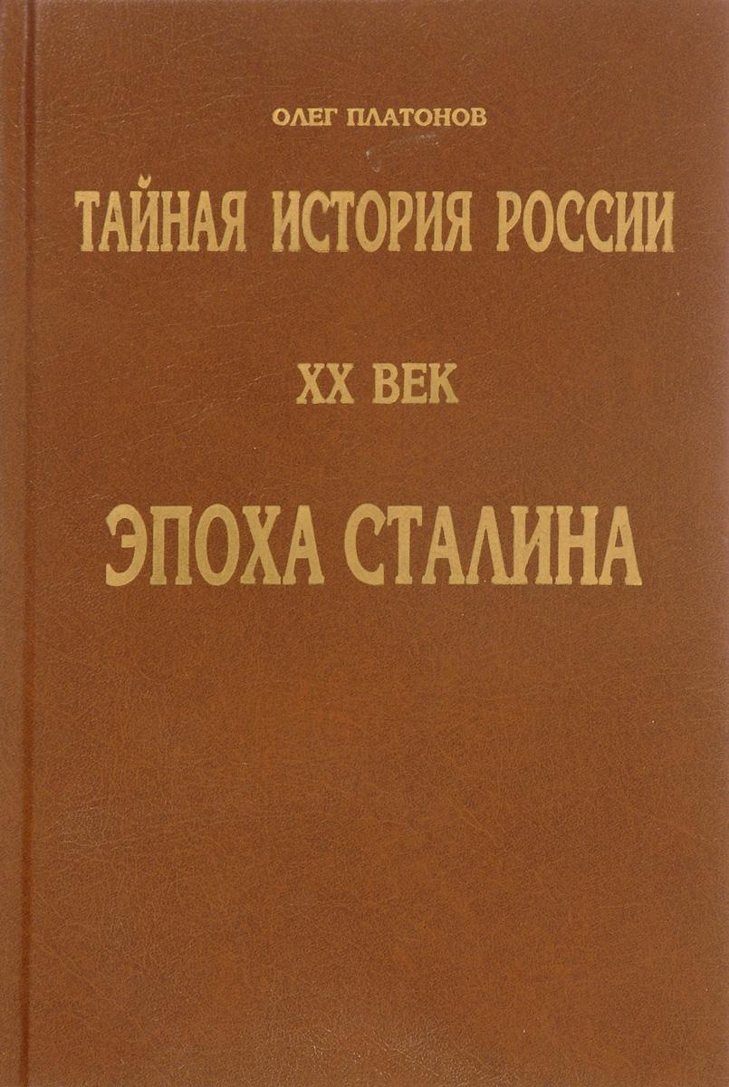 Тайная история России. XX век. Эпоха Сталина