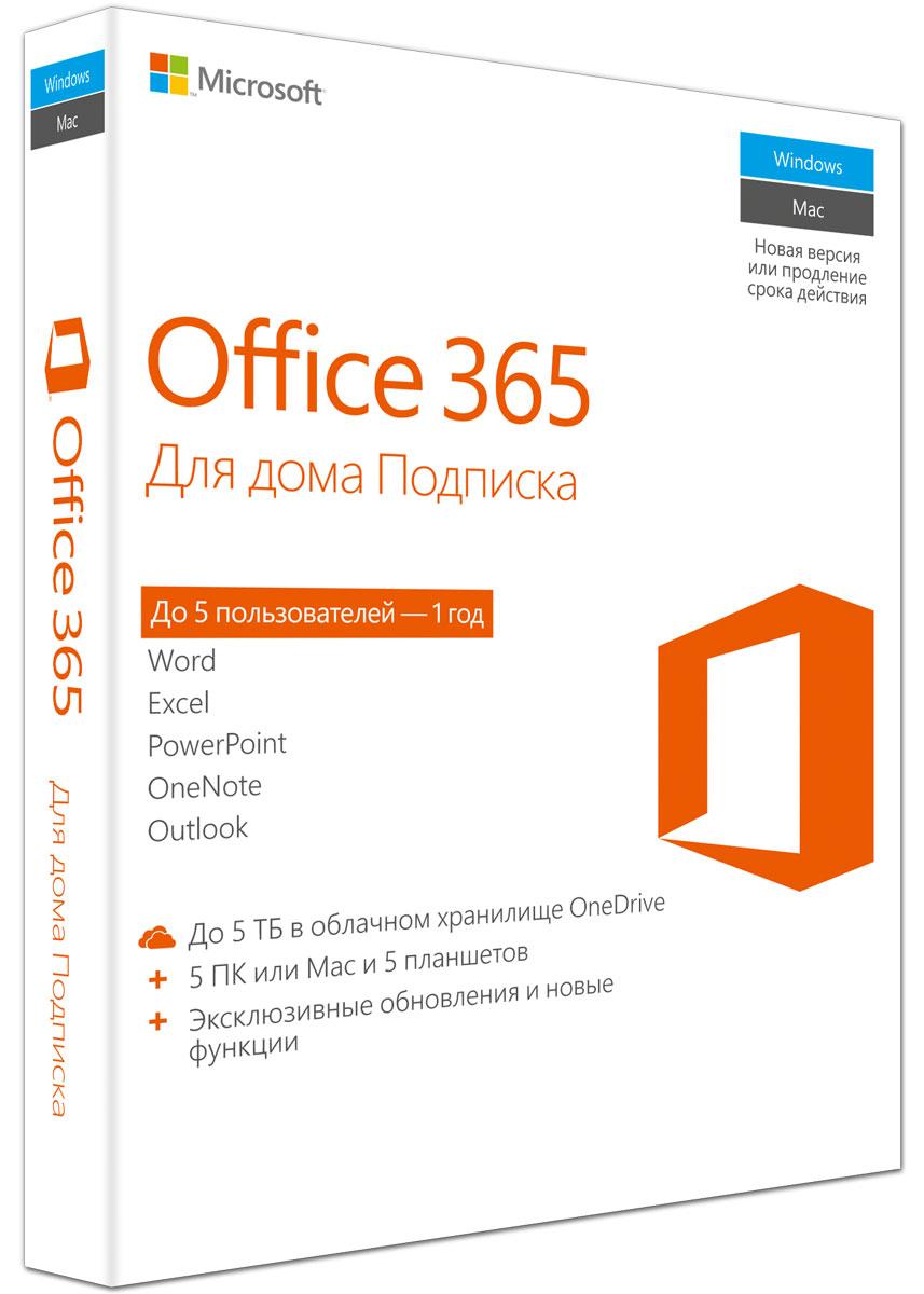 Microsoft Office 365 Для дома Подписка на 1 год на 5 пользователей microsoft office 365 персональный русская версия подписка на 1 год [цифровая версия] цифровая версия