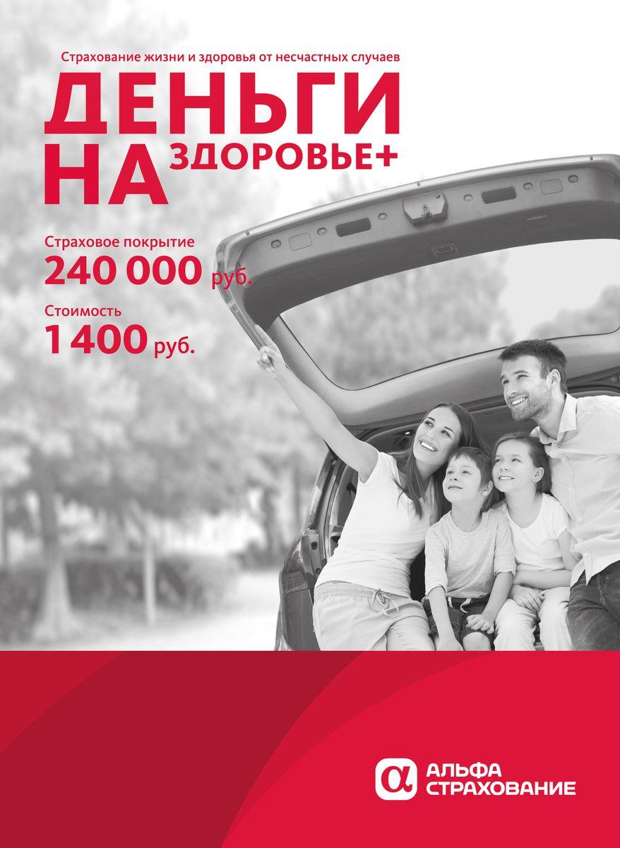 Альфастрахование Страховой полис Деньги на Здоровье+ (1400 руб.)