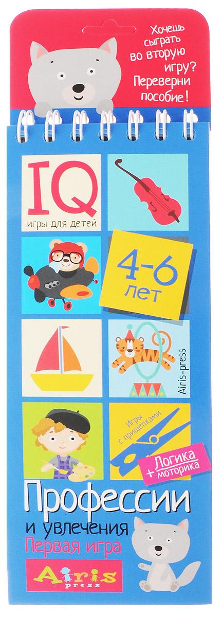 Айрис-пресс Обучающая игра Игры с прищепками Профессии и увлечения раннее развитие айрис пресс умный блокнот 75 задачек на логику