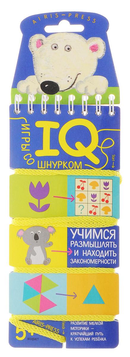 Айрис-пресс Обучающая игра Игры со шнурком Учимся размышлять и находить закономерности айрис пресс обучающая игра iq кубики силуэты 50 игр для развития интеллекта