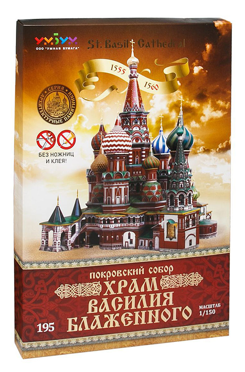 Умная бумага 3D Пазл Покровский Собор Храм Василия Блаженного