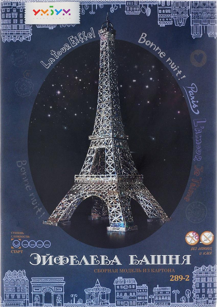 УмБум 3D Пазл Эйфелева башня цвет серебристый