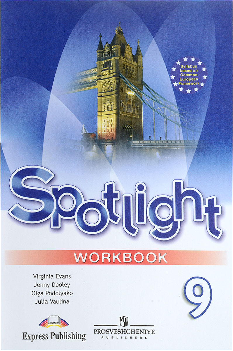 Virginia Evans, Jenny Dooley, Olga Podolyako, Julia Vaulina Spotlight 9: Workbook / Английский язык. 9 класс. Рабочая тетрадь ISBN: 978-5-09-046168-9 jenny dooley virginia evans hello happy rhymes nursery rhymes and songs