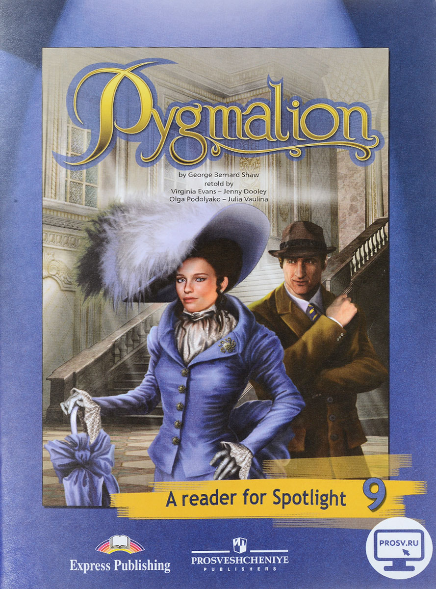 Ю. Е. Ваулина Pygmalion: A Reader for Spotlight 9 / Пигмалион. 9 класс. Книга для чтения ISBN: 978-5-09-053551-9, 9785090489492, 978-5-09-048949-2 dickens c a christmas carol книга для чтения