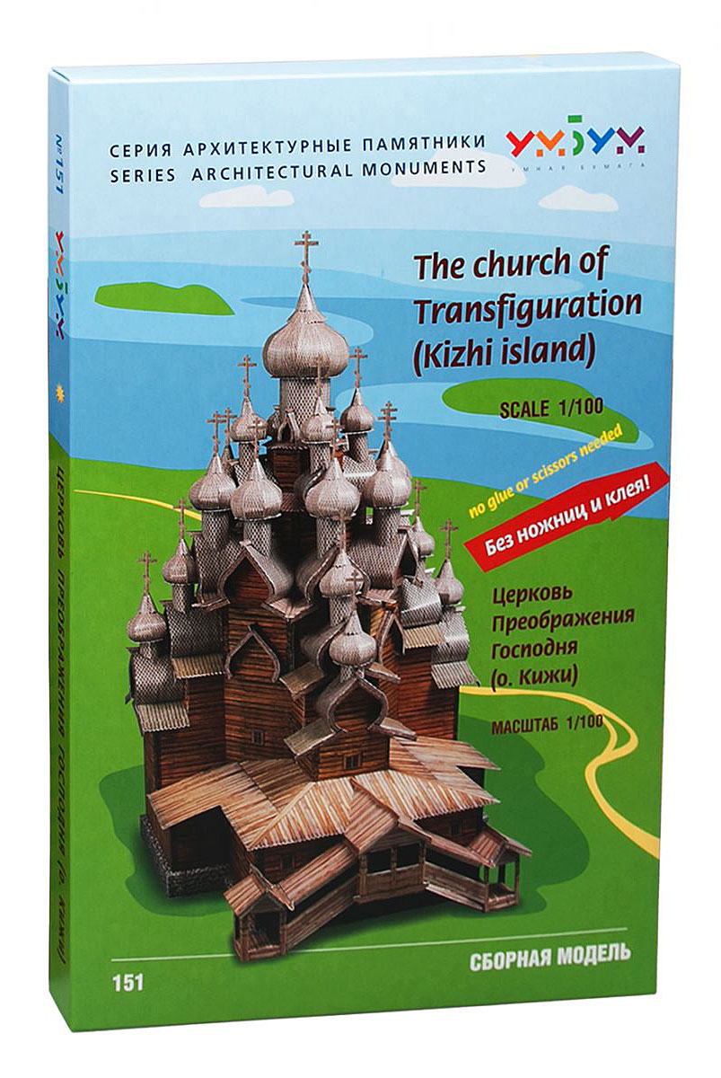 Умная бумага 3D Пазл Церковь Преображения Господня