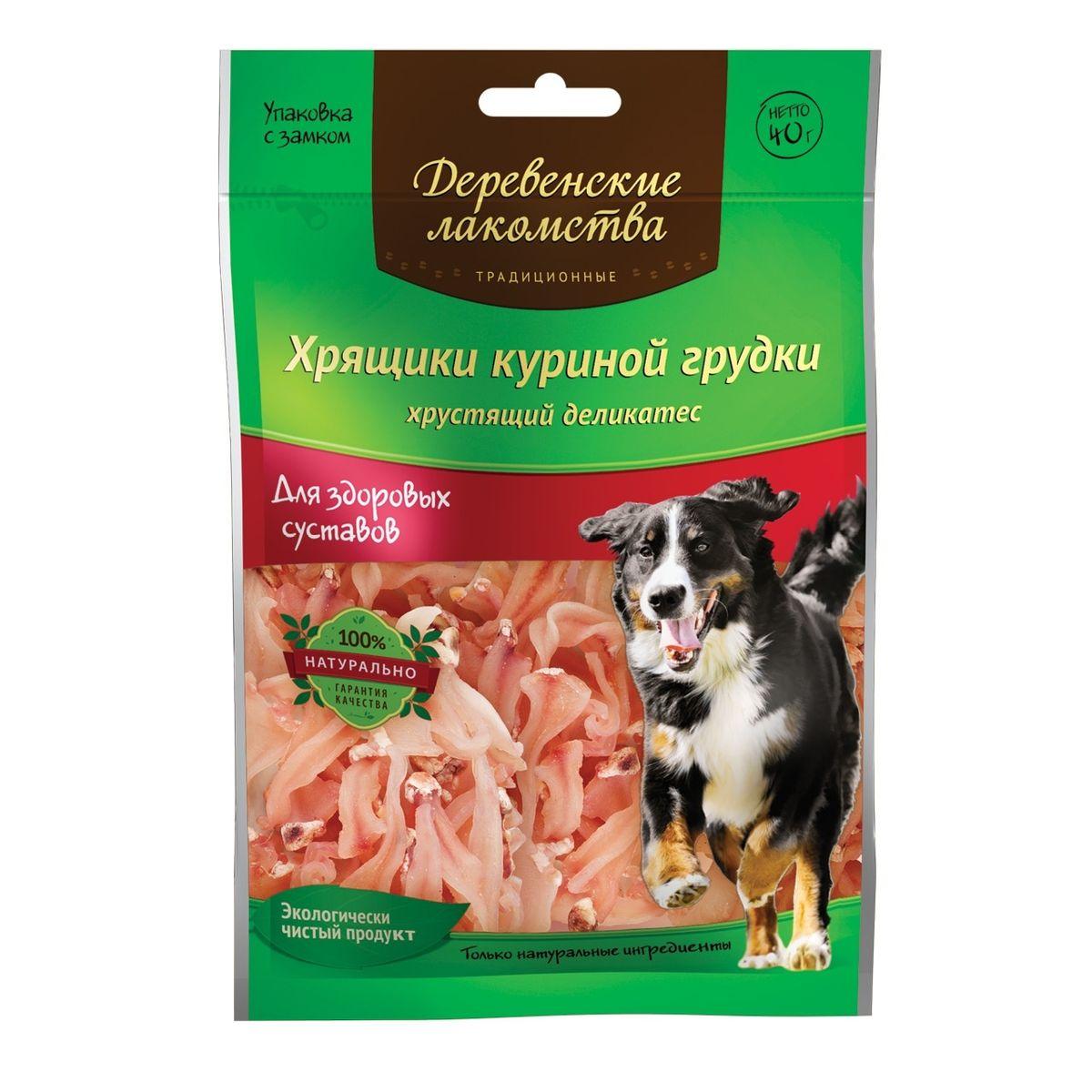 Лакомство для собак Деревенские лакомства Традиционные, хрящики куриной грудки, 40 г54213Эксклюзивное угощение для собак. Большое количество витаминов и минералов, которые так необходимы для крепких суставов. Идеально подходят для дрессировки.Состав: 100% хрящ куриный.Гарантированные показатели на 100 г продукта:белок — 45,00 г,жир — 1,50 г,влага — 20,00 г,клетчатка — 0,20 г,зола — 3,50 г.Энергетическая ценность в 100 г продукта: 345 ккал. Товар сертифицирован.