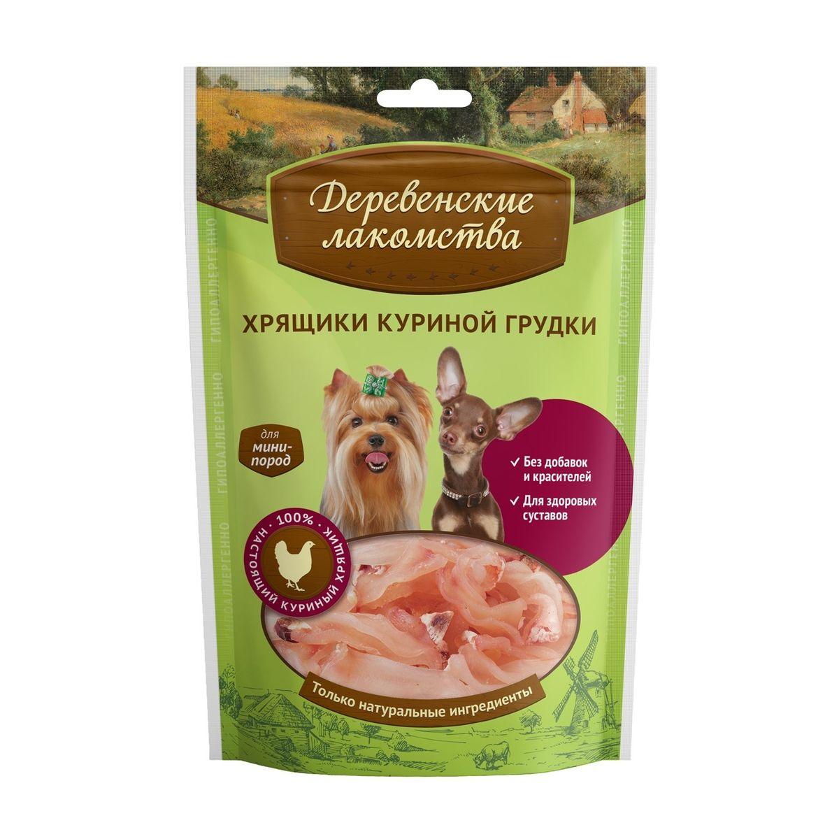 Лакомство Деревенские лакомства для собак мини-пород, хрящики куриной грудки, 30 г60107Эксклюзивное, не имеющее аналогов на рынке, угощение для собак с большим количеством витаминов и минералов, которые так необходимы для крепких суставов.Состав: хрящ куриный.Гарантированные показатели на 100 г продукта:белок — 45,0 г,жир — 1,5 г,влага — 20,0 г,клетчатка — 0,2 г,зола — 3,5 г.Энергетическая ценность в 100 г продукта: 345,0 ккал.Товар сертифицирован. Тайная жизнь домашних животных: чем занять собаку, пока вы на работе. Статья OZON Гид
