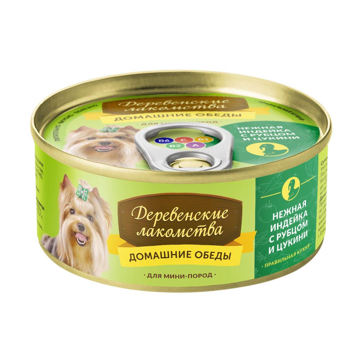 Консервы для собак мини-пород Деревенские лакомства Домашние обеды, нежная индейка с рубцом и цукини, 100 г62134Чтобы сделать диетическое мясо индейки еще более привлекательным, в состав корма добавлен обожаемый собаками рубец. Цукини не только богат витаминами и минералами, но и прекрасно дополняет вкусовую гамму. Состав: индейка, рубец говяжий, субпродукты мясные, цукини, растительное масло, желирующая добавка, соль, вода.Питательная ценность на 100 г продукта:протеин 8 г, жир 10 г, влага 82 г, клетчатка 1 г, зола 2 г, соль 0,7 г; фосфор 0,5 г, кальций 0,46 г.Энергетическая ценность: 101 ккал. Товар сертифицирован.