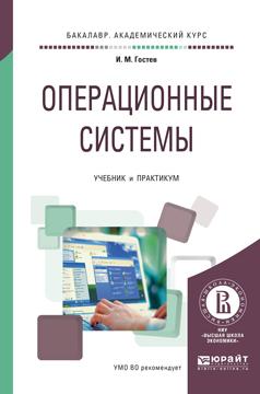 Операционные системы. Учебник и практикум