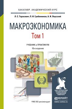 Макроэкономика. Учебник и практикум. В 2 томах. Том 1