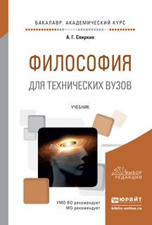 Спиркин А.Г. Философия для технических вузов. Учебник