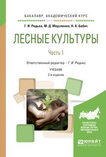 Лесные культуры. Учебник. В 2 частях. Часть 1