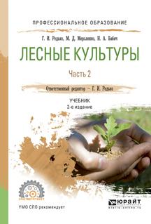 Лесные культуры. Учебник. В 2 частях. Часть 2