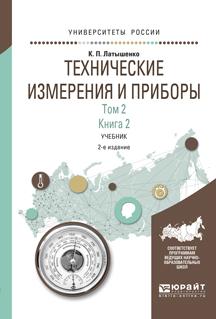 Технические измерения и приборы. Учебник. В 2 томах. Том 2. В 2 книгах. Книга 2