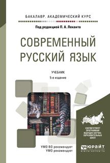 Павел Лекант Современный русский язык. Учебник
