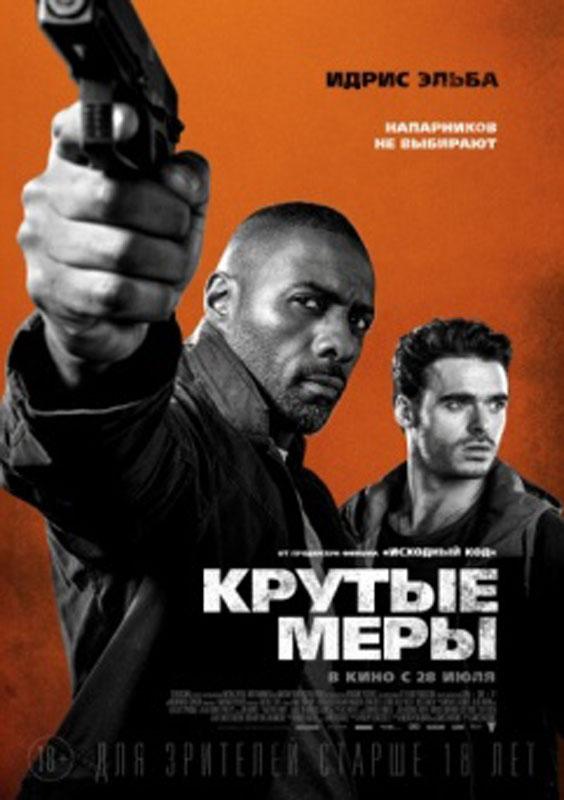 Крутые меры (Blu-ray)
