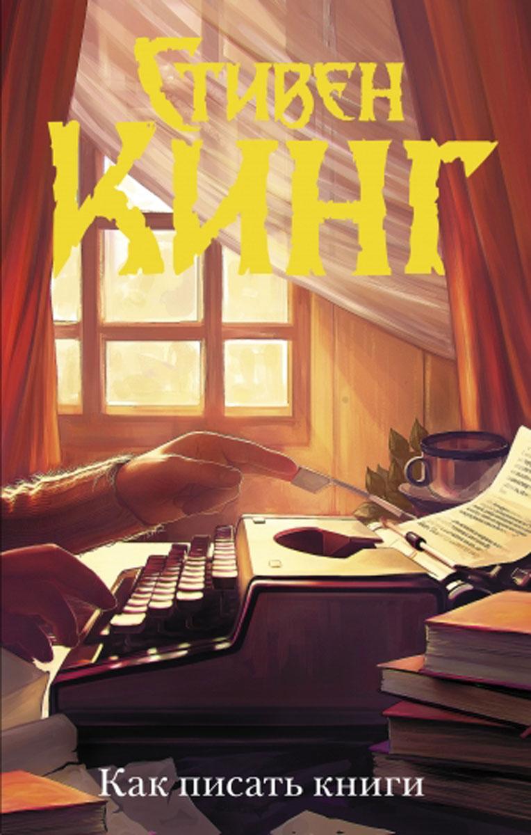 Стивен Кинг Как писать книги стивен кинг как писать книги
