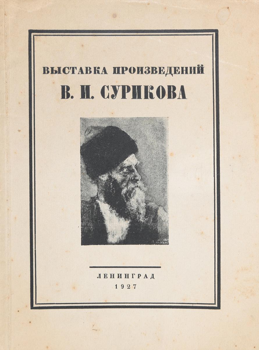 Выставка произведений В. И. Сурикова каталог выставки эпохи западно европейской гравюры