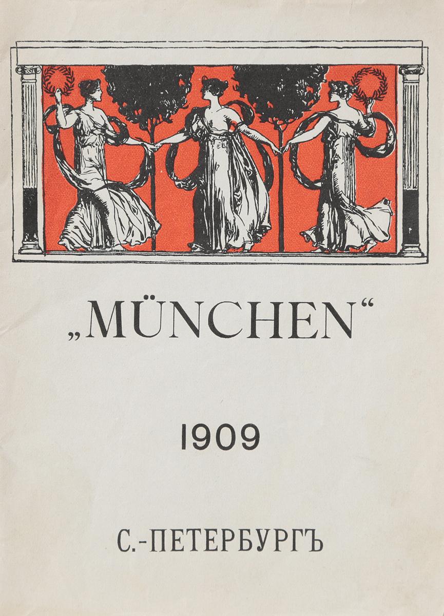 Muenchen. 1909 каталог выставки эпохи западно европейской гравюры