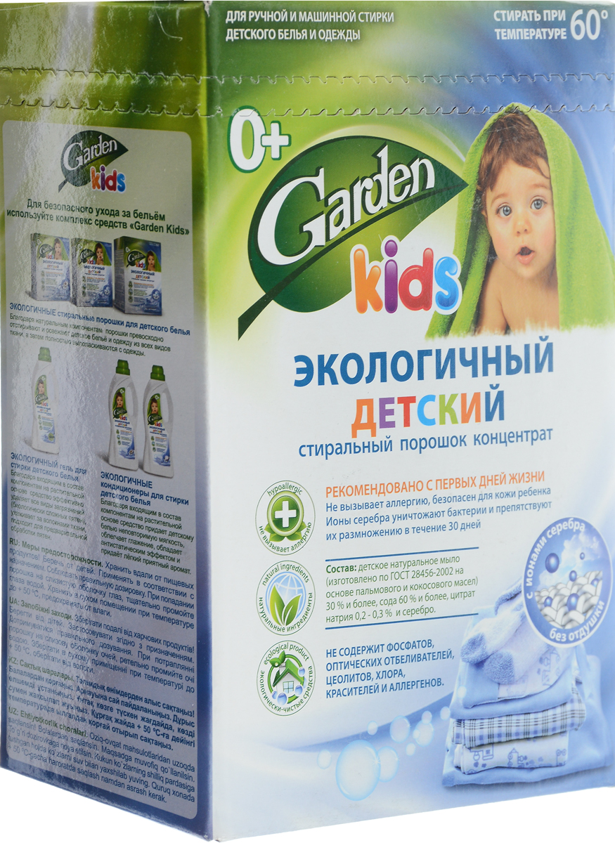 Порошок стиральный Garden Kids, детский, концентрат, без отдушки, с ионами серебра, 1350 г46 00104 03045 1 NFПорошок стиральный Garden Kids предназначен для стирки детского белья.В состав экологичного детского стирального порошка Garden Kids входит натуральное мыло, которое эффективно устраняет свежие и застарелые загрязнения, способствует естественному отбеливанию, не требующее дополнительного замачивания.Положительно заряженные ионы серебра обеспечивают уничтожение 99,9% бактерий, при этом дезинфицирующий эффект сохраняется до 30 дней. Подходит для ручной и машинной стирки детского белья и одежды. Концентрированная формула обеспечивает экономичный расход. Рекомендован с первых дней жизни.Товар сертифицирован.