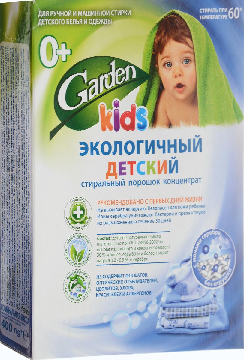 Порошок стиральный Garden Kids, детский, концентрат, без отдушки, с ионами серебра, 400 г46 00104 03044 4Порошок стиральный Garden Kids предназначен для стирки детского белья.В состав экологичного детского стирального порошка Garden Kids входит натуральное мыло, которое эффективно устраняет свежие и застарелые загрязнения, способствует естественному отбеливанию, не требующее дополнительного замачивания.Положительно заряженные ионы серебра обеспечивают уничтожение 99,9% бактерий, при этом дезинфицирующий эффект сохраняется до 30 дней. Подходит для ручной и машинной стирки детского белья и одежды. Концентрированная формула обеспечивает экономичный расход. Рекомендован с первых дней жизни.Товар сертифицирован.