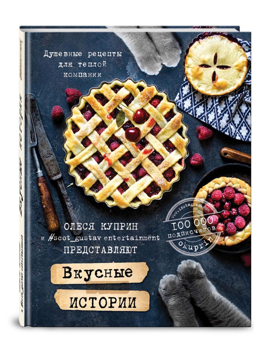 Олеся Куприн Вкусные истории. Душевные рецепты для теплой компании а и куприн резеда