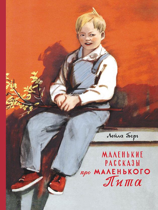Лейла Берг Маленькие рассказы про маленького Пита пита где в москве