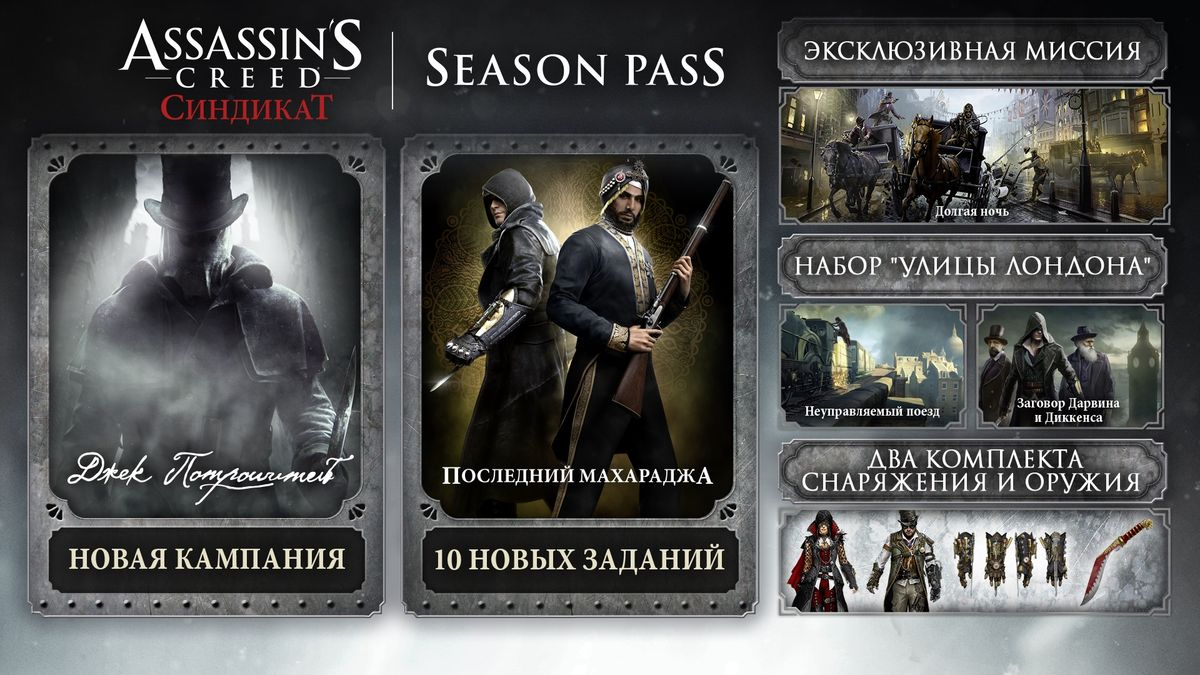 Assassins Creed Syndicate.  Season Pass Ubisoft Quebec,Ubisoft Entertainment