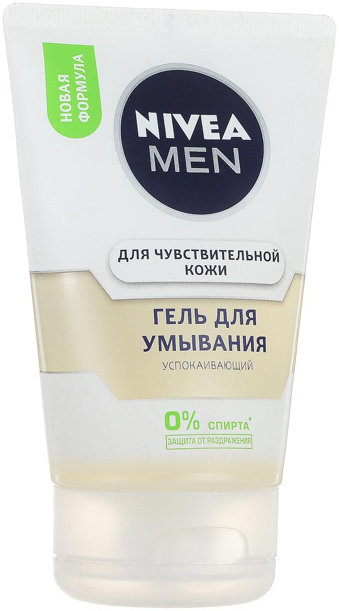 NIVEA Гель для умывания для чувствительнойкожи 100 мл100460042Гель для умывания Nivea for Men бережно очищает кожу не сушит и не стягивает. Кожа выглядит здоровой и ухоженной. Ощущение комфорта и увлажненности надолго. Характеристики: Объем: 100 мл. Артикул: 88875. Производитель: Франция.Товар сертифицирован.