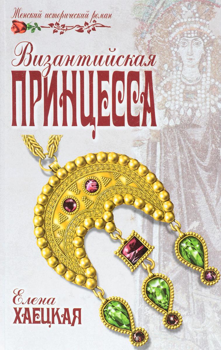 Византийская принцесса византийская армия iv xiiвв
