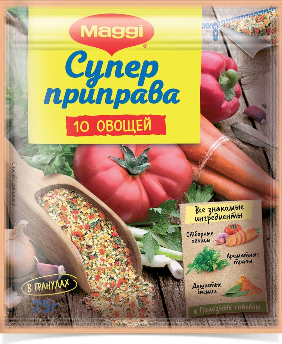 Maggi Суперприправа 10 овощей, 75 г12292326В состав Maggi Суперприправа 10 овощей входят овощи не только в кусочках, но и в гранулах. Желтые гранулы — репчатый лук, оранжевые — паприка и томаты, зеленые — петрушка. Гранулы, раскрываясь в процессе приготовления отдают вкус и аромат свежих овощей и зелени вашим блюдам. Без консервантов, с йодированной солью. Пакетик оборудован удобным замком, чтобы сохранить аромат, а также защитить приправу от рассыпания.Продукт может содержать незначительное количество молока, глютена.Уважаемые клиенты! Обращаем ваше внимание на то, что упаковка может иметь несколько видов дизайна. Поставка осуществляется в зависимости от наличия на складе.