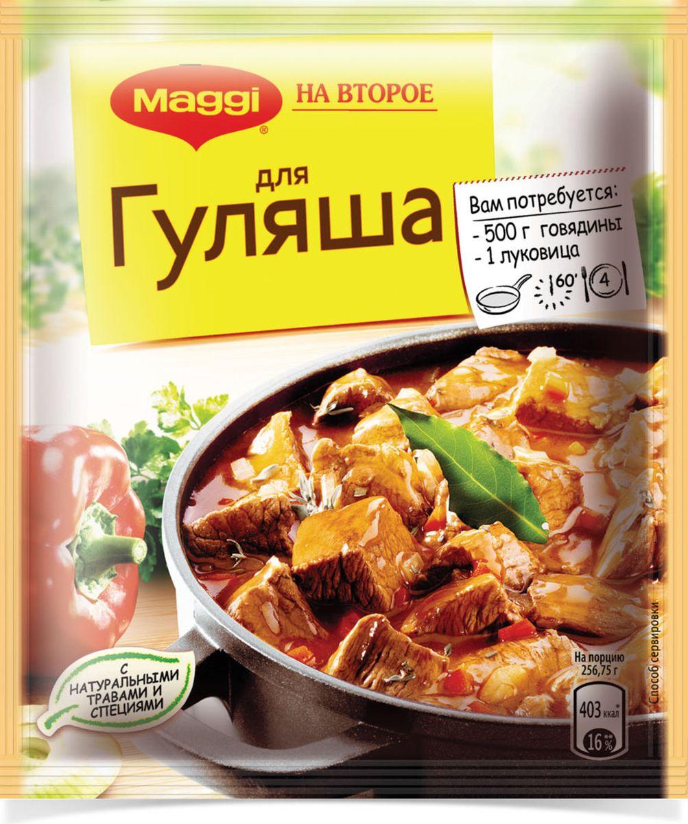 Maggi На второе для гуляша, 37 г12253197Гуляш - рецепт венгерской кухни, который давно уже стал своим и в русском меню. Используя приправу Maggi На второе для гуляша, можно придать принципиально новый вкус традиционному блюду. Аппетитные, нежные кусочки говядины, пропитанные ароматным соусом, несомненно, понравятся вам и вашим домашним. Тем более, что теперь приправы Maggi На второе стали еще вкуснее благодаря уникальному сочетанию натуральных трав и специй и, конечно, многолетней экспертизе Maggi.Продукт может содержать незначительное количество молока, сельдерея.Приправы для 7 видов блюд: от мяса до десерта. Статья OZON Гид