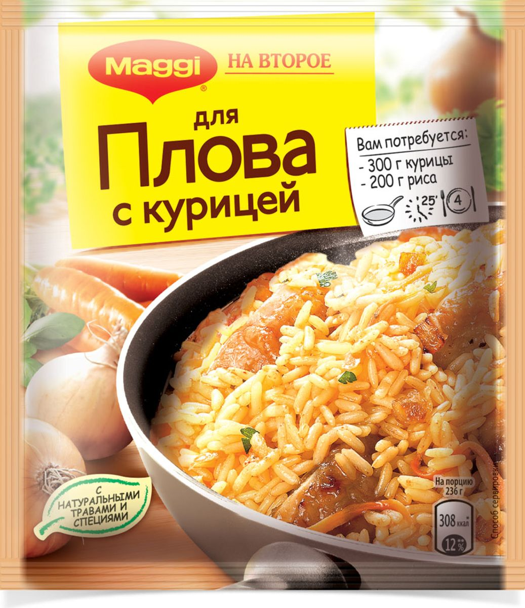 Maggi На второе для плова с курицей, 24 г12034935Плов - гордость национальных кухонь многих народов Средней Азии, Ближнего и Среднего Востока, Закавказья. Там это вкусное и сытное блюдо употребляется повседневно, но и торжественные события без него не обходятся. Есть огромное количество вариантов приготовления — с мясом, рыбой, овощами и фруктами. Maggi предлагает вам замечательный рецепт плова с курицей. Приправа Maggi На второе уже содержит все необходимые для плова ингредиенты, которые стали еще вкуснее благодаря уникальному сочетанию натуральных трав и специй. А пошаговые фото помогут вам приготовить плов на обед или ужин очень быстро и без лишних хлопот.Продукт может содержать незначительное количество молока, сельдерея, глютена.Уважаемые клиенты! Обращаем ваше внимание на то, что упаковка может иметь несколько видов дизайна. Поставка осуществляется в зависимости от наличия на складе.